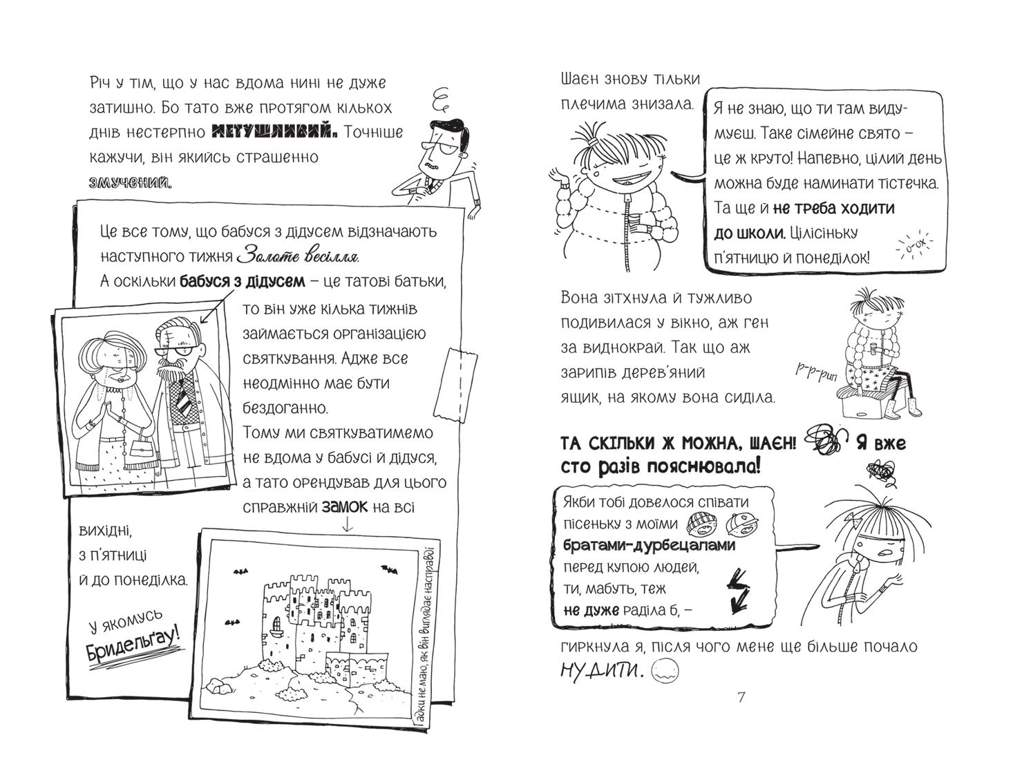 Фрагмент книги «Черевичок кенгуру» автора Аліс Пантермюллер
