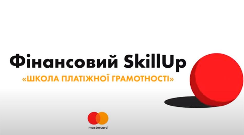 Фінансовий SkillUp: школа платіжної грамотності від Mastercard