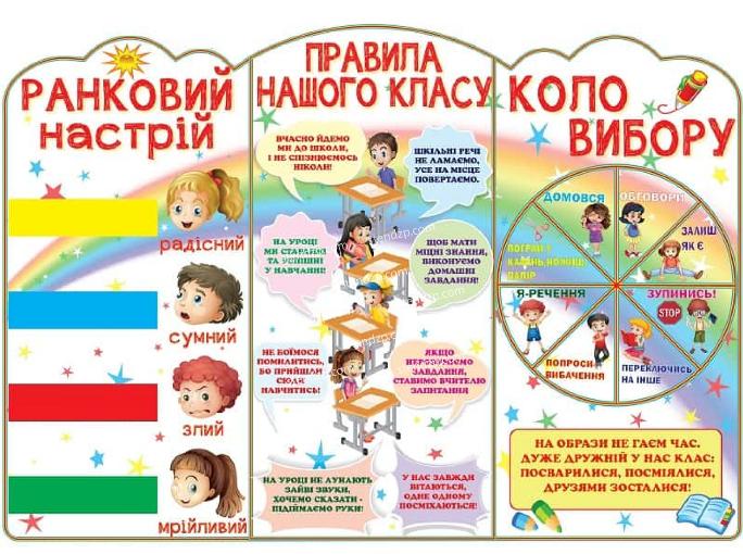 Стенд Нової Української Школи (НУШ) – для першокласників